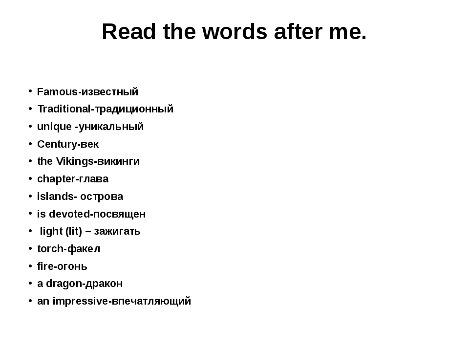 Read the words after me. Famous-известный Traditional-традиционный unique -ун...