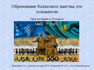Образование Казахского ханства, его основатели Урок истории в 10 классе Важен