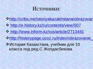 Источники: http://cribs.me/istoriyakazakhstana/obrazovanie-kazakhskogo-khanst