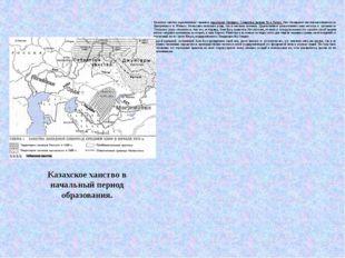 Казахское ханство первоначально занимало территорию Западного Семиречья, доли
