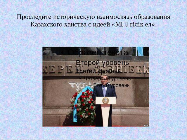 Проследите историческую взаимосвязь образования Казахского ханства с идеей «М...