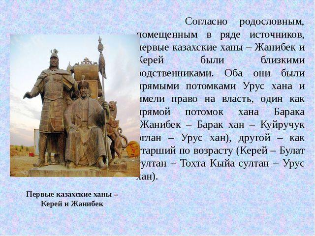 Согласно родословным, помещенным в ряде источников, первые казахские ханы –...