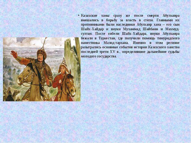 Казахские ханы сразу же после смерти Абулхаира вмешались в борьбу за власть в...
