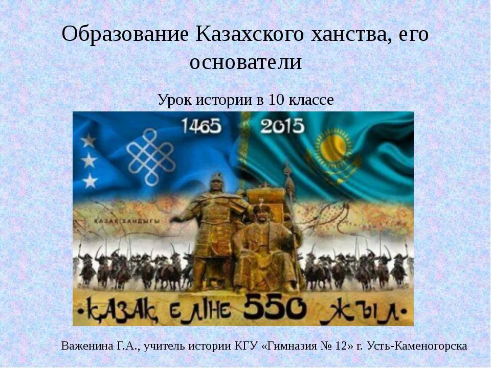 Образование Казахского ханства, его основатели Урок истории в 10 классе Важен...