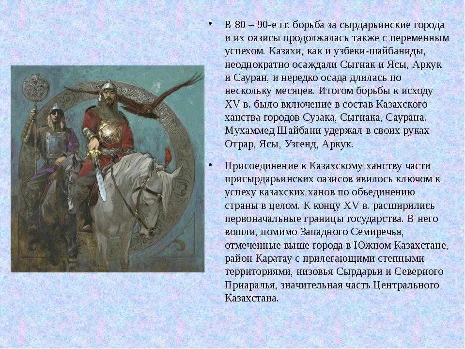 В 80 – 90-е гг. борьба за сырдарьинские города и их оазисы продолжалась также...