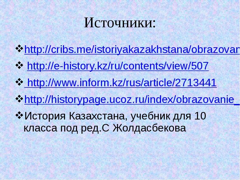 Источники: http://cribs.me/istoriyakazakhstana/obrazovanie-kazakhskogo-khanst...