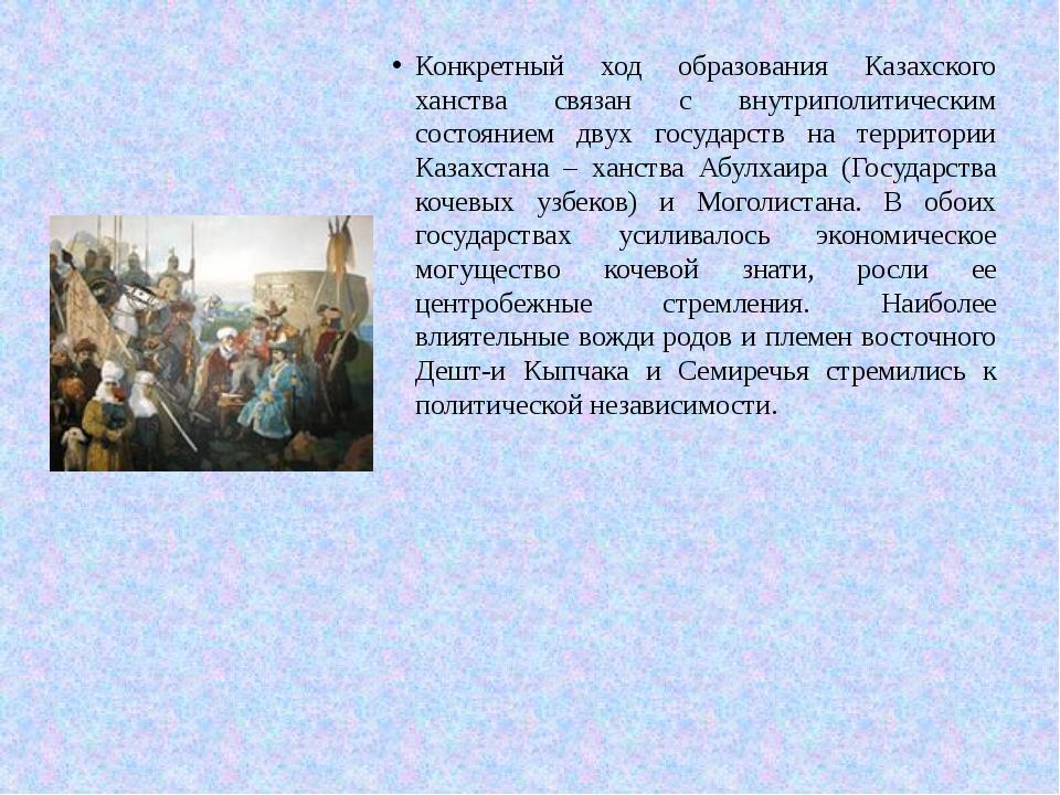 Конкретный ход образования Казахского ханства связан с внутриполитическим сос...