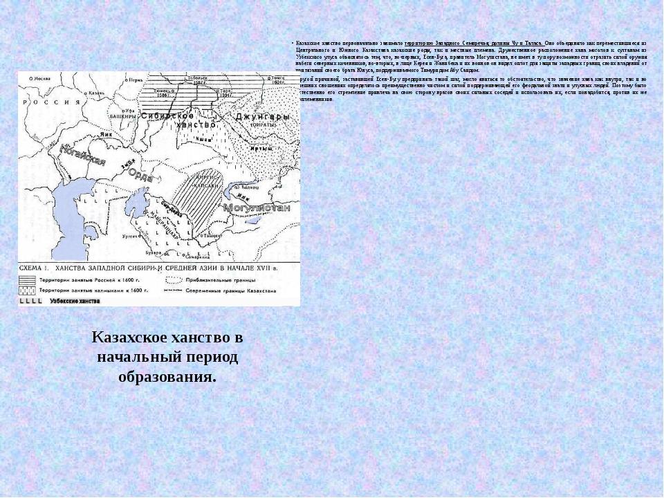 Казахское ханство первоначально занимало территорию Западного Семиречья, доли...