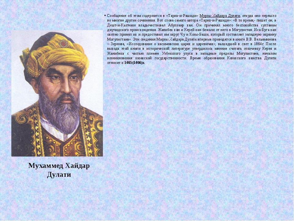 Сообщение об этом содержится в «Тарих-и-Рашиди» Мурзы Хайдара Дулати, откуда...