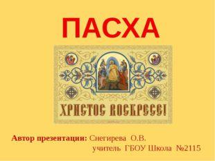 ПАСХА Автор презентации: Снегирева О.В. учитель ГБОУ Школа №2115