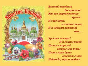 Великий праздник Воскресенья! Как все торжественно кругом: И свод небес, и пт