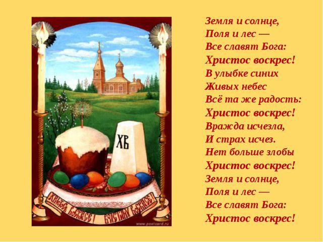 Земля и солнце, Поля и лес — Все славят Бога: Христос воскрес! В улыбке синих...