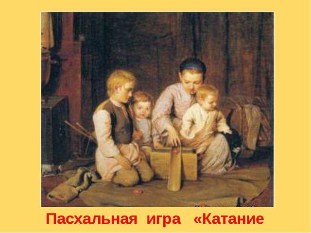 Пасхальная игра «Катание яиц»