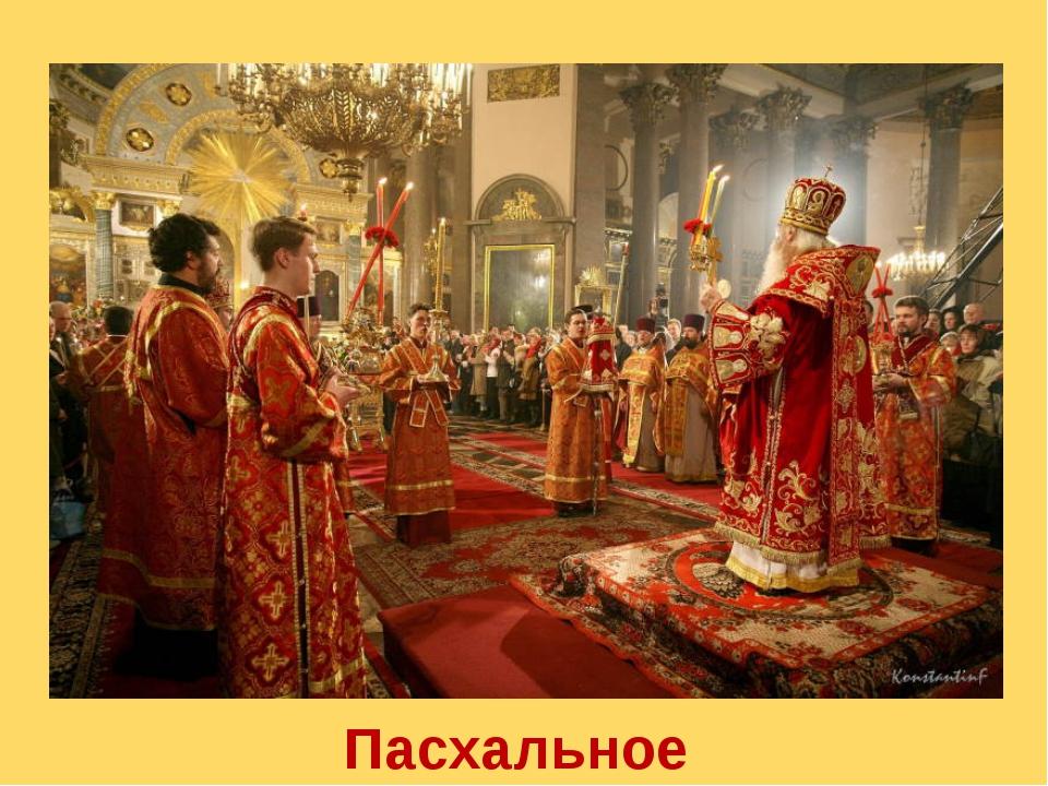 Пасхальное богослужение