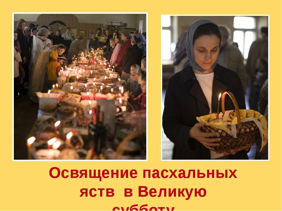 Освящение пасхальных яств в Великую субботу