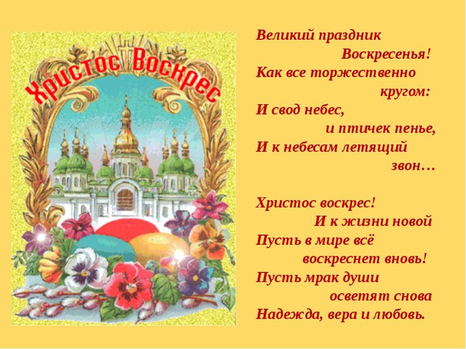 Великий праздник Воскресенья! Как все торжественно кругом: И свод небес, и пт...