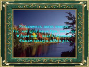 Несказанное, синее, нежное… Тих мой край после бурь, после гроз, И душа моя