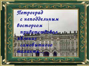 Литературный Петроград с неподдельным восторгом приветствовал явление самобы