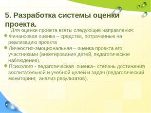 Для оценки проекта взяты следующие направления: Финансовая оценка – средства
