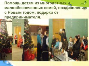 Помощь детям из многодетных и малообеспеченных семей, поздравление с Новым го