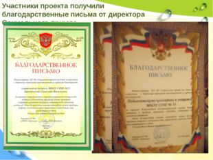 Участники проекта получили благодарственные письма от директора Социального п