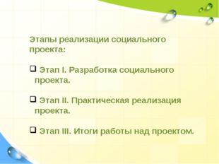 Этапы реализации социального проекта: Этап I. Разработка социального проекта.