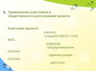 Привлечение участников и общественности для решения проекта. Участники проект