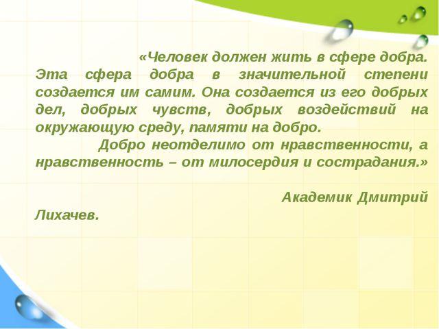 «Человек должен жить в сфере добра. Эта сфера добра в значительной степени с...