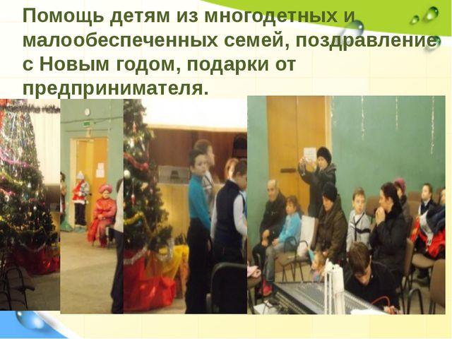 Помощь детям из многодетных и малообеспеченных семей, поздравление с Новым го...