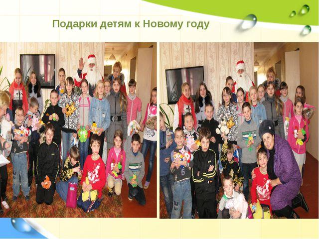 2. Поздравление с Новым годом опекаемых детей, детей из многодетных семей, де...