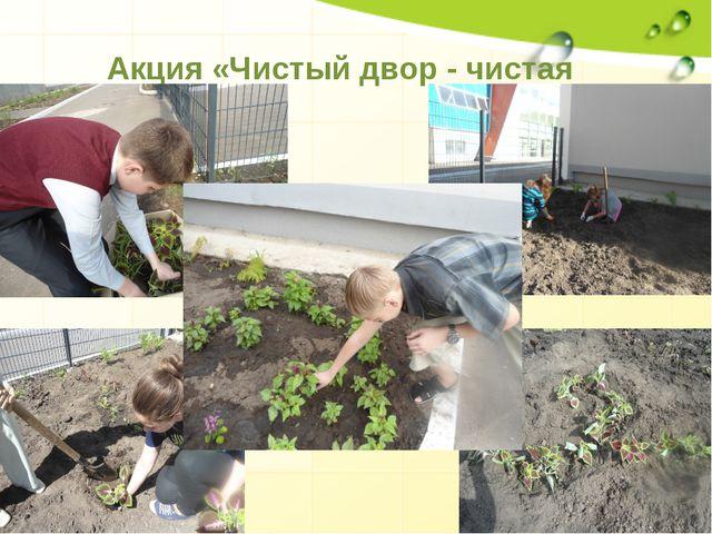 Акция «Чистый двор - чистая школа!»