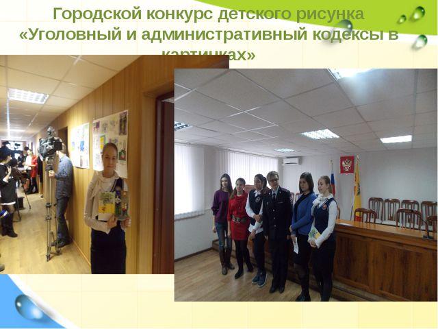 Городской конкурс детского рисунка «Уголовный и административный кодексы в ка...