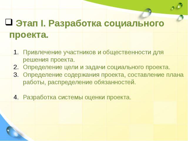 Этап I. Разработка социального проекта. Привлечение участников и общественно...