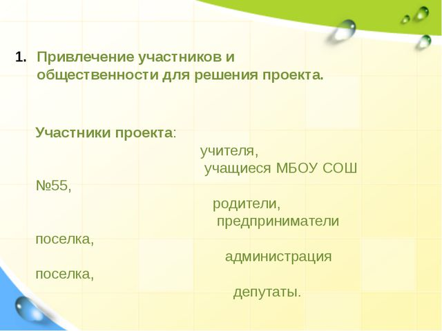 Привлечение участников и общественности для решения проекта. Участники проект...