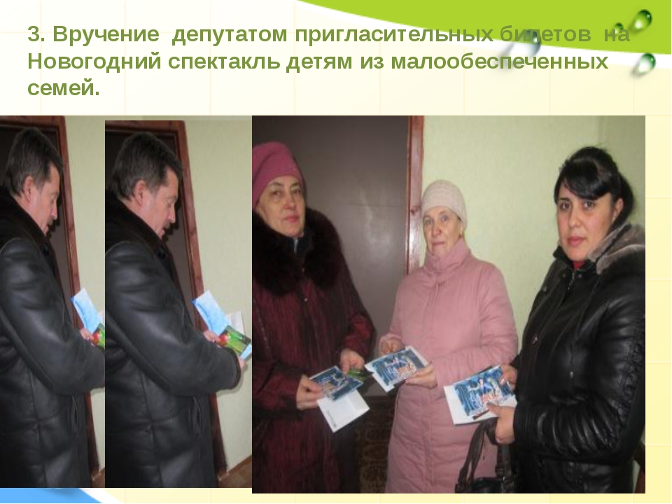 3. Вручение депутатом пригласительных билетов на Новогодний спектакль детям и...