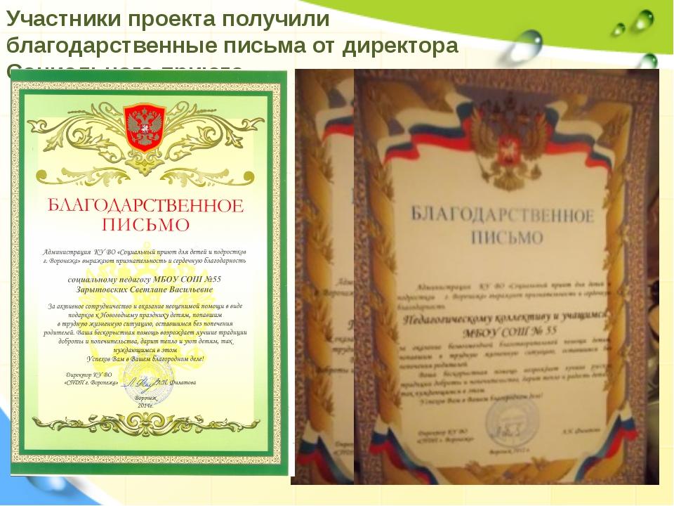 Участники проекта получили благодарственные письма от директора Социального п...
