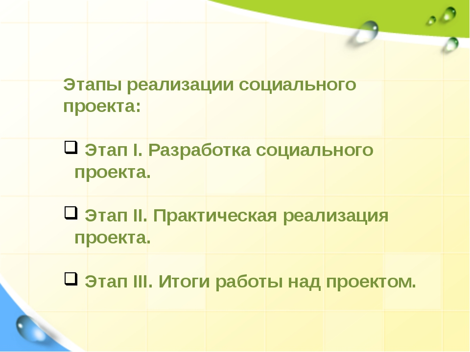 Этапы реализации социального проекта: Этап I. Разработка социального проекта....