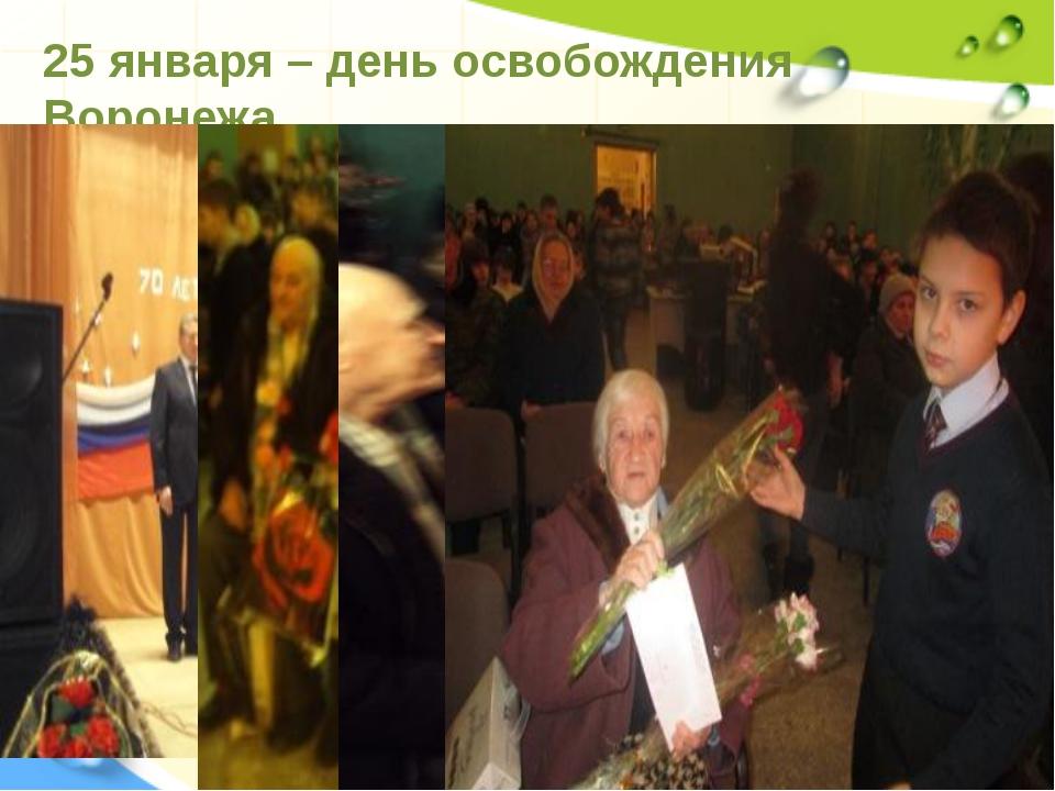 25 января – день освобождения Воронежа.