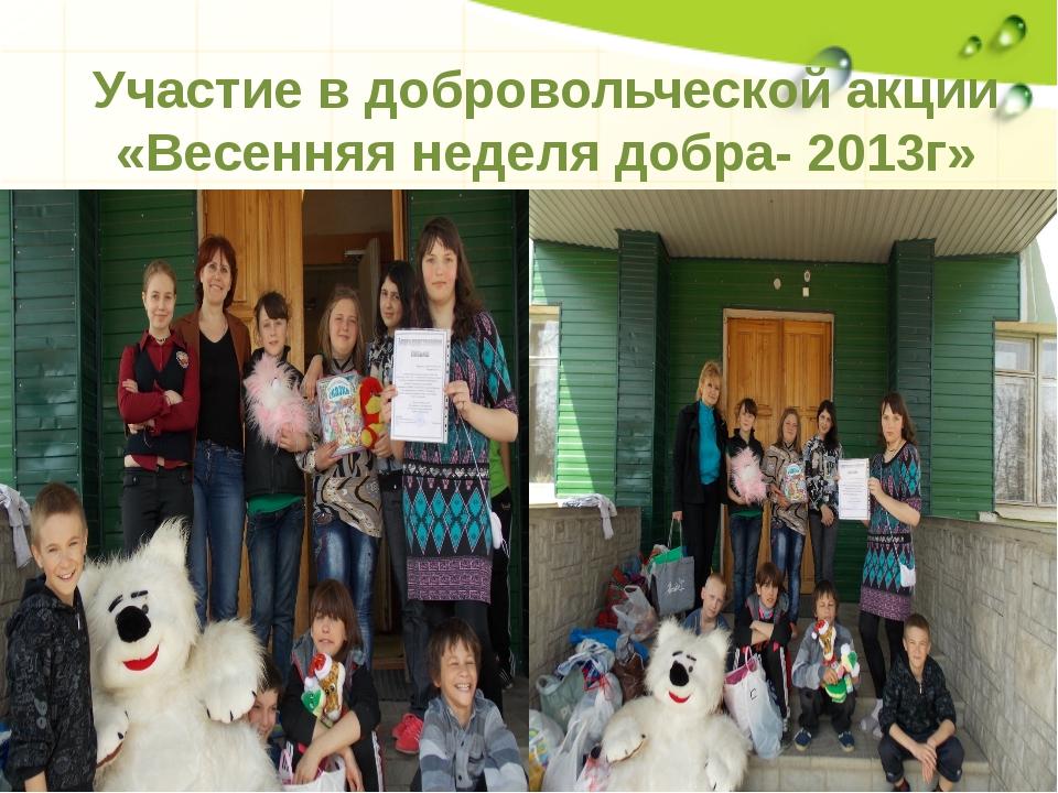 Участие в добровольческой акции «Весенняя неделя добра- 2013г»