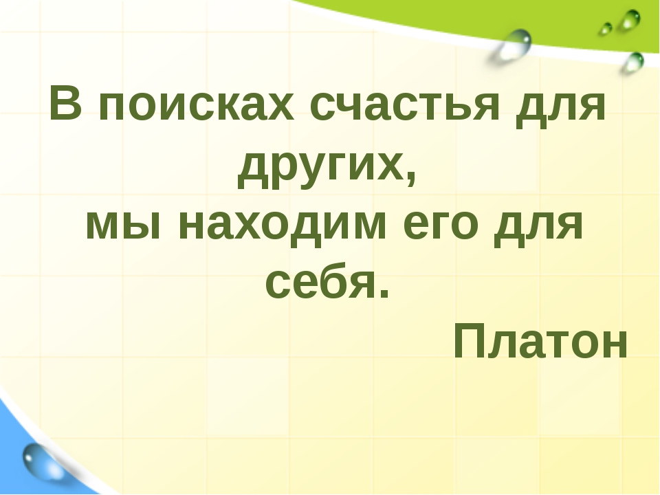 В поисках счастья для других, мы находим его для себя. Платон