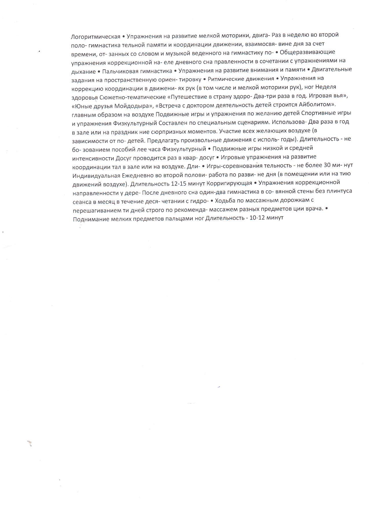F:\для Татьяны Юрьевны доклады амировой\2\2 005.jpg