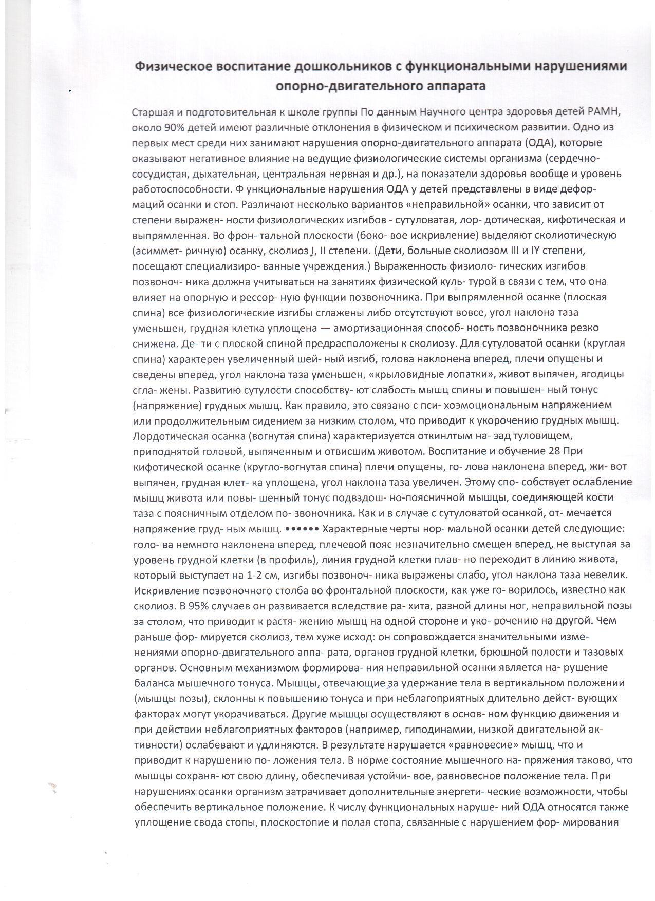 F:\для Татьяны Юрьевны доклады амировой\2\2.jpg
