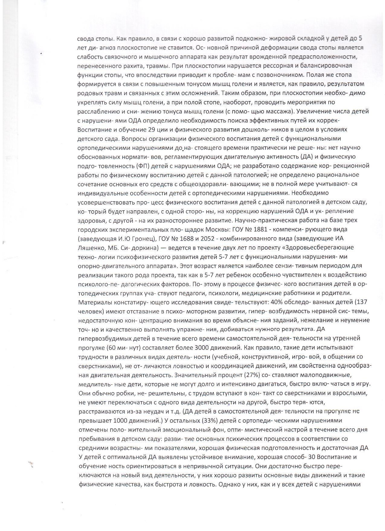 F:\для Татьяны Юрьевны доклады амировой\2\2 001.jpg