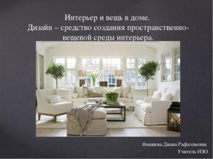 Интерьер и вещь в доме. Дизайн – средство создания пространственно-вещевой ср