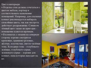 Цвет в интерьере • Отделка стен должна сочетаться с цветом мебели, портьер и