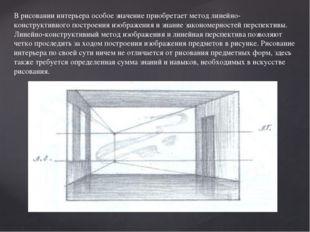 В рисовании интерьера особое значение приобретает метод линейно-конструктивно