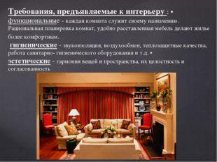 Требования, предъявляемые к интерьеру : • функциональные - каждая комната слу