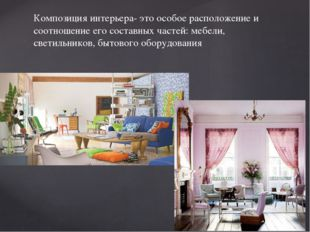 Композиция интерьера- это особое расположение и соотношение его составных час