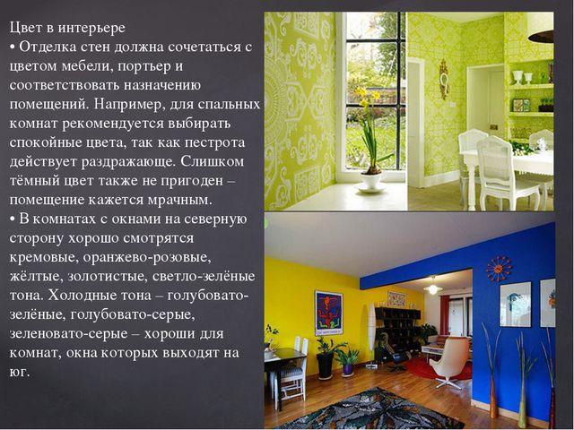 Цвет в интерьере • Отделка стен должна сочетаться с цветом мебели, портьер и...
