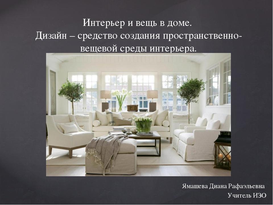 Интерьер и вещь в доме. Дизайн – средство создания пространственно-вещевой ср...
